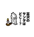 富沢さん用クリスマスのスタンプ(個別スタンプ:21)