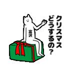 富沢さん用クリスマスのスタンプ(個別スタンプ:22)