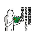 富沢さん用クリスマスのスタンプ(個別スタンプ:23)