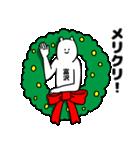 富沢さん用クリスマスのスタンプ(個別スタンプ:24)