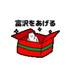 富沢さん用クリスマスのスタンプ(個別スタンプ:32)
