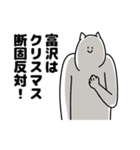 富沢さん用クリスマスのスタンプ(個別スタンプ:33)