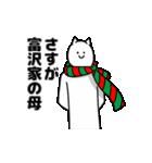 富沢さん用クリスマスのスタンプ(個別スタンプ:36)