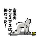 富沢さん用クリスマスのスタンプ(個別スタンプ:39)