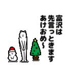 富沢さん用クリスマスのスタンプ(個別スタンプ:40)