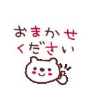 ★☆★あ・い・さ・つ・2★☆★(個別スタンプ:10)