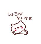 ★☆★あ・い・さ・つ・2★☆★(個別スタンプ:12)