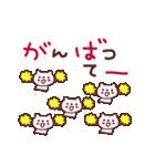 ★☆★あ・い・さ・つ・2★☆★(個別スタンプ:17)