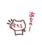★☆★あ・い・さ・つ・2★☆★(個別スタンプ:26)