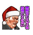 強面ブス天狗 クリスマス爆弾(個別スタンプ:37)