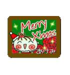 ちょ~便利![あけみ]のクリスマス!(個別スタンプ:01)