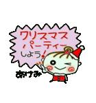 ちょ~便利![あけみ]のクリスマス!(個別スタンプ:06)