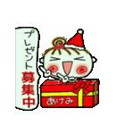 ちょ~便利![あけみ]のクリスマス!(個別スタンプ:13)