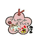 ちょ~便利![あけみ]のクリスマス!(個別スタンプ:14)