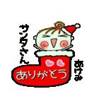ちょ~便利![あけみ]のクリスマス!(個別スタンプ:25)