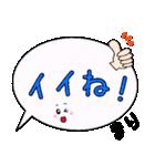 まり専用ふきだし(個別スタンプ:05)