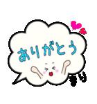まり専用ふきだし(個別スタンプ:08)