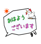まり専用ふきだし(個別スタンプ:17)