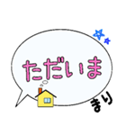 まり専用ふきだし(個別スタンプ:23)