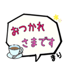 まり専用ふきだし(個別スタンプ:24)