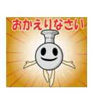 湖西の須恵器さん2(個別スタンプ:09)