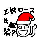 すなおなこ 3 ~アホなサンタ ver.~(個別スタンプ:8)