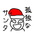 すなおなこ 3 ~アホなサンタ ver.~(個別スタンプ:12)