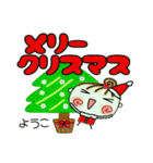 ちょ~便利![ようこ]のクリスマス!(個別スタンプ:03)