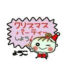 ちょ~便利![ようこ]のクリスマス!(個別スタンプ:06)
