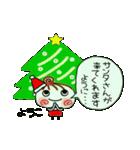 ちょ~便利![ようこ]のクリスマス!(個別スタンプ:11)