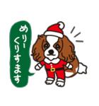 ラブとすてきなクリスマス(キャバリア)(個別スタンプ:3)