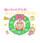 ゆいちゃん専用のスタンプ2(冬version)(個別スタンプ:01)
