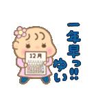 ゆいちゃん専用のスタンプ2(冬version)(個別スタンプ:24)