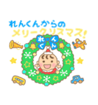 れんくん専用のスタンプ 2(冬version)(個別スタンプ:01)