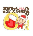 れんくん専用のスタンプ 2(冬version)(個別スタンプ:10)
