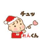れんくん専用のスタンプ 2(冬version)(個別スタンプ:11)