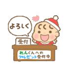 れんくん専用のスタンプ 2(冬version)(個別スタンプ:12)