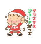 れんくん専用のスタンプ 2(冬version)(個別スタンプ:14)
