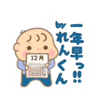 れんくん専用のスタンプ 2(冬version)(個別スタンプ:24)