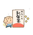 れんくん専用のスタンプ 2(冬version)(個別スタンプ:33)