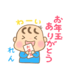 れんくん専用のスタンプ 2(冬version)(個別スタンプ:34)