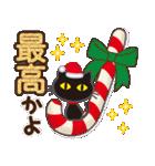 黒ねこ×Xmas&お正月(個別スタンプ:12)