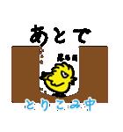 おとなのひよこ 2(個別スタンプ:09)