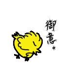 おとなのひよこ 2(個別スタンプ:15)