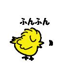 おとなのひよこ 2(個別スタンプ:17)