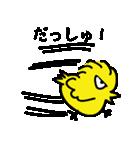 おとなのひよこ 2(個別スタンプ:22)