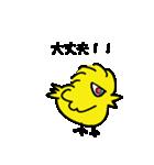 おとなのひよこ 2(個別スタンプ:32)