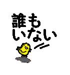 おとなのひよこ 2(個別スタンプ:33)