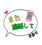 かおり専用ふきだし(個別スタンプ:16)
