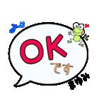 まゆみ専用ふきだし(個別スタンプ:01)